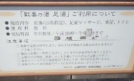 奈良足湯02