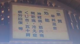 奈良足湯08