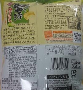 堅あげポテト 柚子こしょう味01