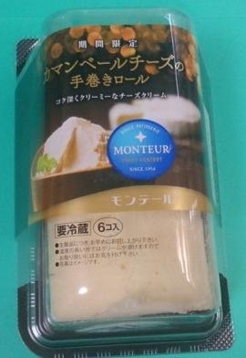 カマンベールチーズの手巻きロール01