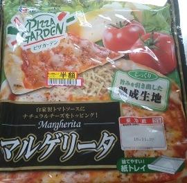100円ピザ01