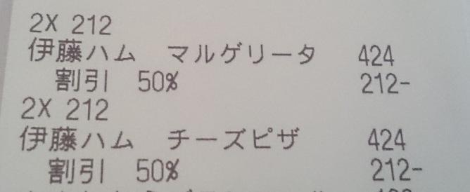 100円ピザ07