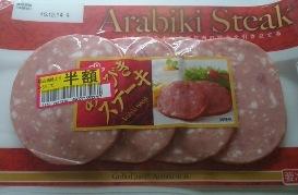 100円バーガー09