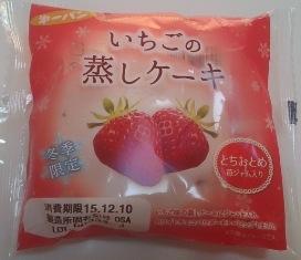 いちごの蒸しケーキ01