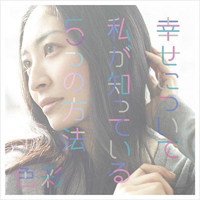 坂本真綾「幸せについて私が知っている5つの方法」(DVD付初回限定盤)