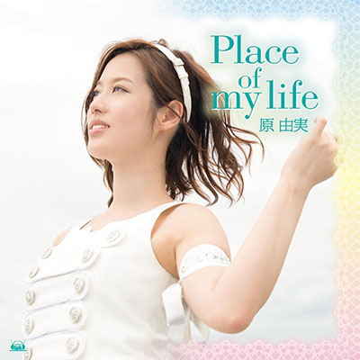 原由実「Place of my life」【DVD付盤】