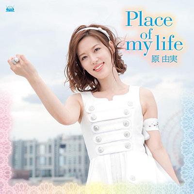 原由実「Place of my life」【数量限定盤】(Blu-ray付)