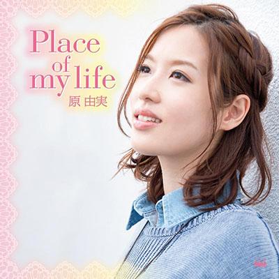 原由実「Place of my life」【通常盤】