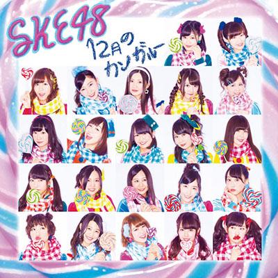 SKE48「12月のカンガルー」(劇場盤)