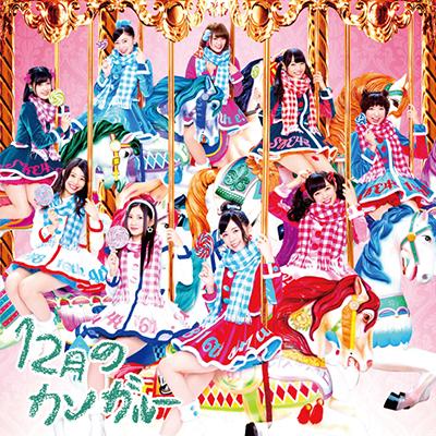 SKE48「12月のカンガルー」(初回盤 TYPE-A)
