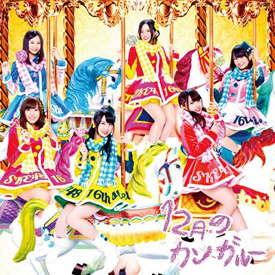 SKE48「12月のカンガルー」(初回盤 TYPE-B)