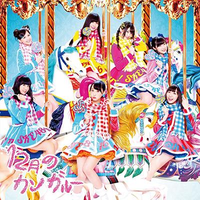 SKE48「12月のカンガルー」(初回盤 TYPE-C)