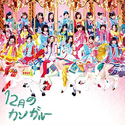 SKE48「12月のカンガルー」(初回盤 TYPE-D)