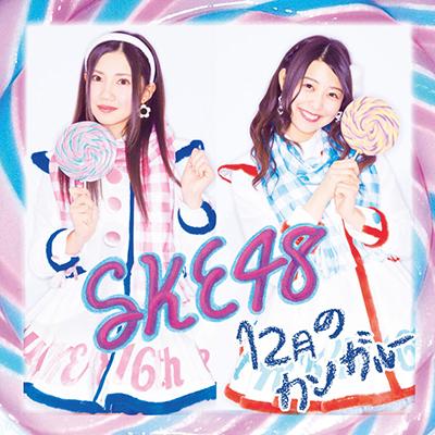 SKE48「12月のカンガルー」(通常盤 TYPE-A)