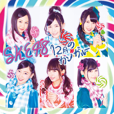 SKE48「12月のカンガルー」(通常盤 TYPE-B)