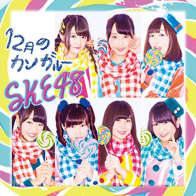 SKE48「12月のカンガルー」(通常盤 TYPE-C)