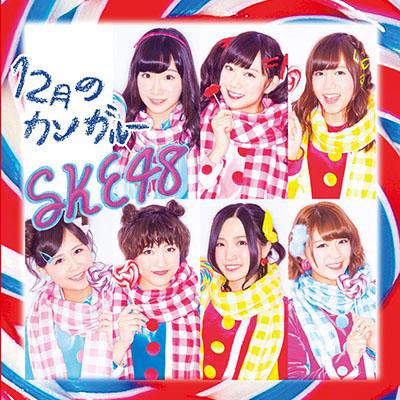 SKE48「12月のカンガルー」(通常盤 TYPE-D)