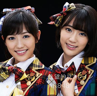 AKB48「希望的リフレイン」(劇場盤)