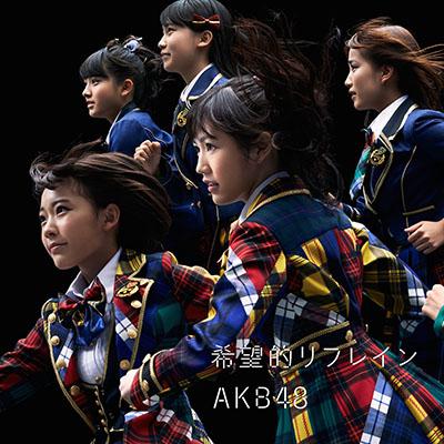 AKB48「希望的リフレイン」(初回限定盤Type-A)