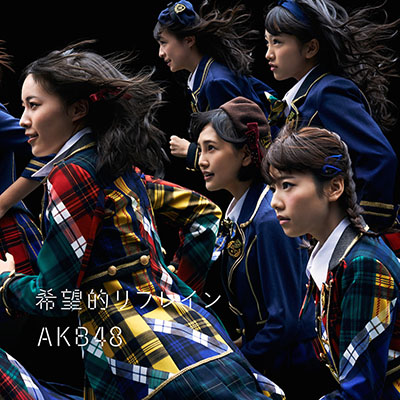 AKB48「希望的リフレイン」(初回限定盤Type-B)