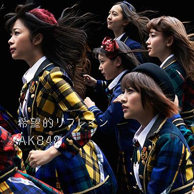 AKB48「希望的リフレイン」(初回限定盤Type-C)