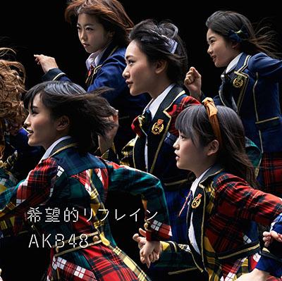 AKB48「希望的リフレイン」(通常盤Type-A)
