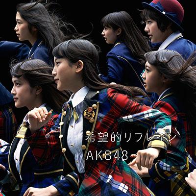 AKB48「希望的リフレイン」(通常盤Type-B)