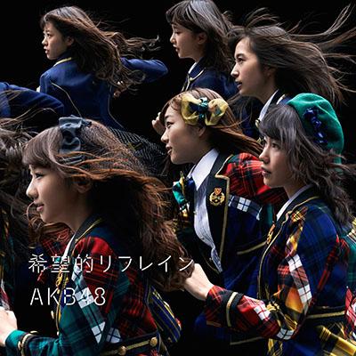 AKB48「希望的リフレイン」(通常盤Type-C)