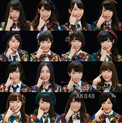 AKB48「希望的リフレイン」(通常盤Type-D)