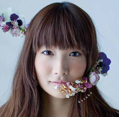 安田奈央「kotoba」(初回限定盤)