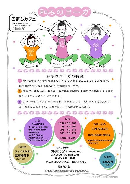 こまち和みのチラシ201512~3月印刷0001