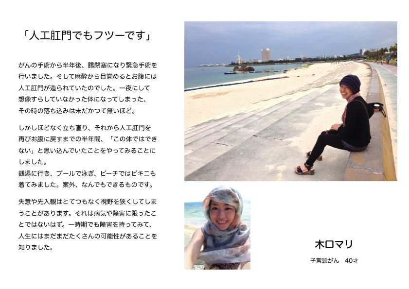 順天堂大学練馬病院写真展vol4作品