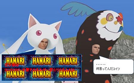 hanabigara.png