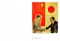 毛沢東と田中角栄