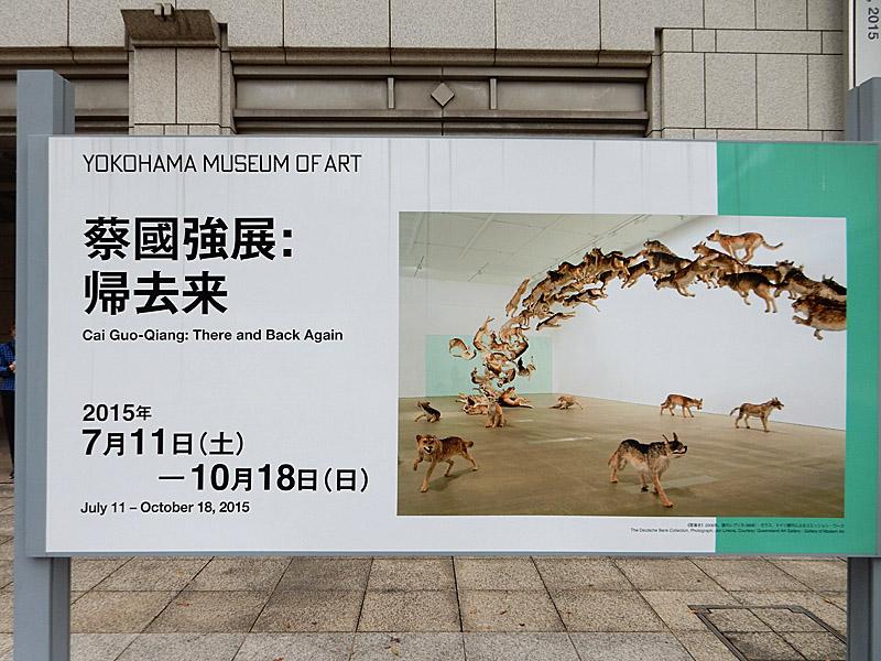 151011横浜美術館2