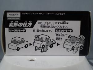 キュートランスフォーマー・QT-Mオプティマスプライム(マッハ車検GT-R R35)004