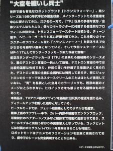 日本国内タカラトミーモール限定 数量限定2,000個 MP-11T サンダークラッカー003