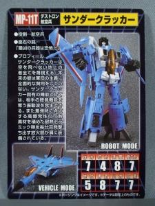日本国内タカラトミーモール限定 数量限定2,000個 MP-11T サンダークラッカー007