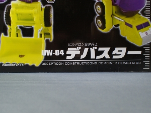 UWデバスター 00総合006