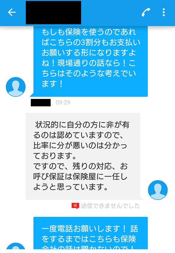 Screenshot_2016-01-12-12-47-44.png