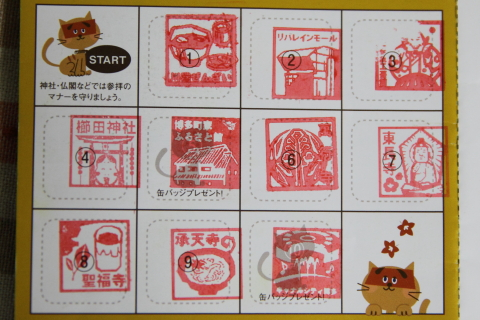 20151101stamp10.jpg