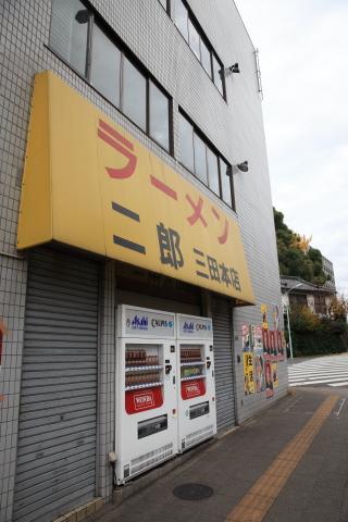 20151206ramenjiro1.jpg