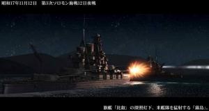 第三次ソロモン海戦