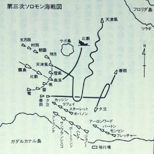 第三次ソロモン海戦図