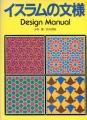 Design Manual 1984.jpg