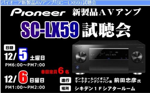2712SC-LX59のイベント