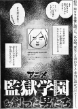 prison_seiyu01_02.png