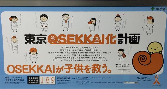 toukyou_osekkai.jpg
