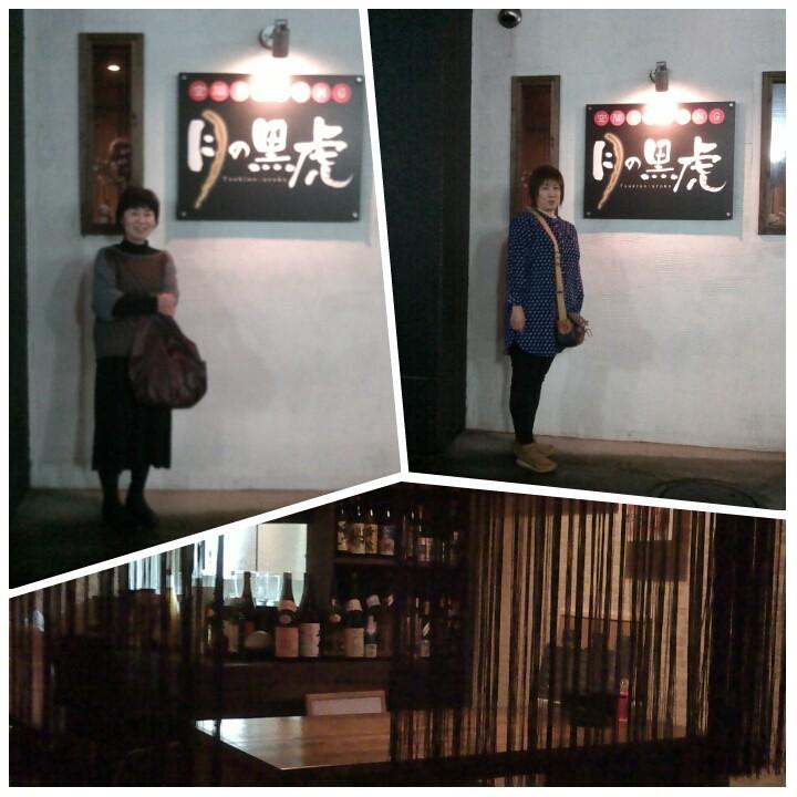 PhotoGrid_1447075702207tukinoku.jpg
