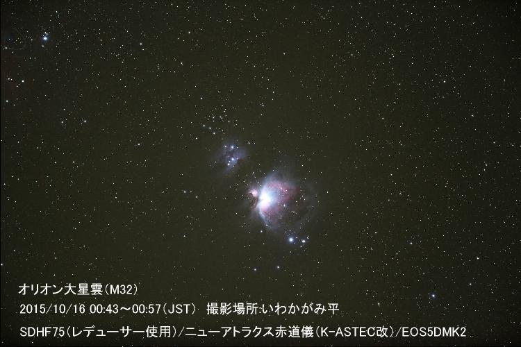 2015年10月16日M42(いわかがみ平)